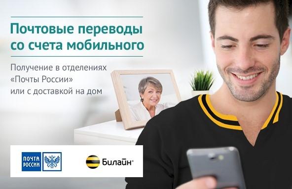 Фото - Заработал сервис денежных переводов со счёта «Билайн» в отделения «Почты России»»