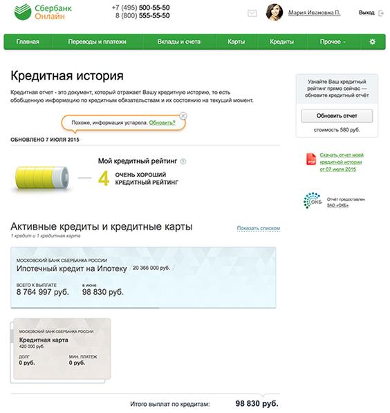 Фото - Сбербанк запустил онлайн-сервис предоставления кредитных отчётов»