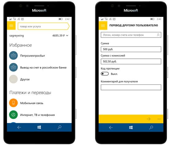 Фото - Вышло приложение Яндекс.Денег для Windows 10″