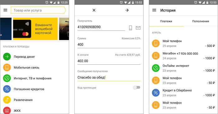Фото - Яндекс.Деньги обновили мобильное приложение»